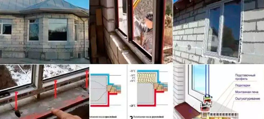 как установить окна пвх в газосиликатном доме